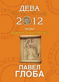 Павел Глоба -Дева. Зодиакальный прогноз на 2012