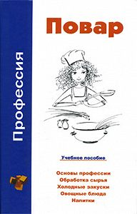 В. А. Барановский - Профессия повар. Учебное пособие