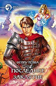Игорь Ревва -Последнее заклятье