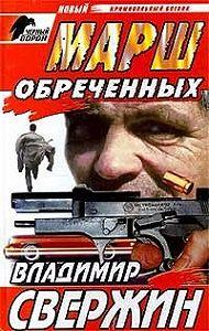 Владимир Свержин -Марш обреченных