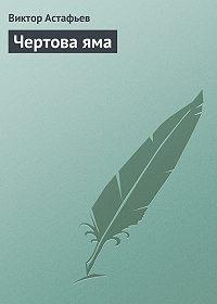 Виктор Астафьев -Чертова яма