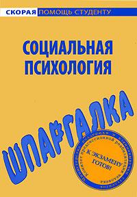 Наталия Александровна Богачкина -Социальная психология. Шпаргалка