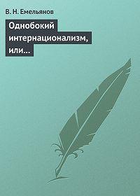 В. Емельянов - Однобокий интернационализм, или Сталинизм – это азиатский способ производства