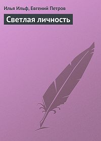 Илья Ильф -Светлая личность