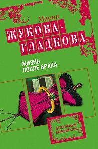 Мария Жукова-Гладкова -Жизнь после брака
