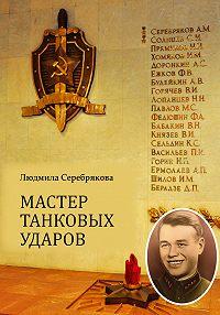 Людмила Серебрякова - Мастер танковых ударов
