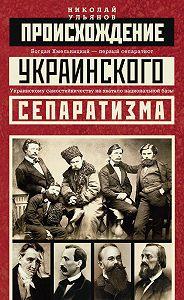 Николай Ульянов -Происхождение украинского сепаратизма