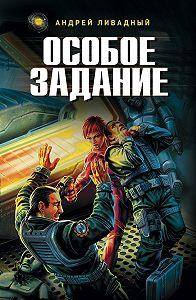 Андрей Ливадный - Особое задание