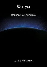 Ирина Давлетчина -Фатум