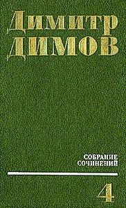 Димитр Димов -Анатом Да Коста