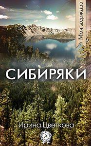 Ирина Цветкова -Сибиряки
