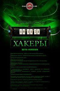 Александр Чубарьян -Sanych. Хакеры