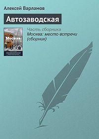 Алексей Варламов -Автозаводская