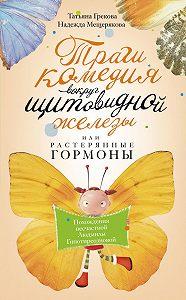 Татьяна Грекова, Надежда Мещерякова - Трагикомедия вокруг щитовидной железы, или Растерянные гормоны. Похождения несчастной Людмилы Гипотиреозновой