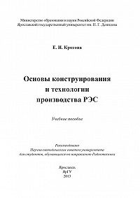 Елена Кротова -Основы конструирования и технологии производства РЭС