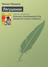 Михаил Пришвин - Лягушонок