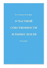 Николай Ерин, Виктор Руднев - О частной собственности и рынке земли