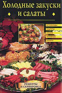 Евгения Сбитнева - Холодные закуски и салаты