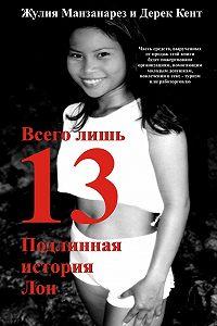 Джулия Мансанарес -Всего лишь 13. Подлинная история Лон