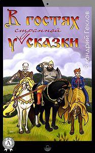 Вландрий Геклов -В гостях у странной сказки