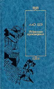 Шэ Лао -Рикша
