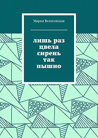 Мария Велисовская -Лишь раз цвела сирень так пышно