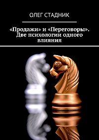 Олег Стадник -«Продажи» и«Переговоры». Две психологии одного влияния