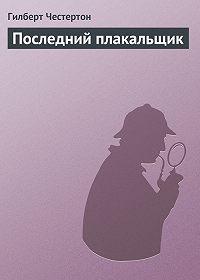 Гилберт Честертон - Последний плакальщик