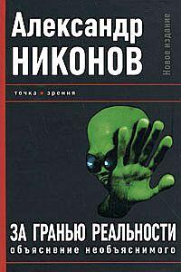 Александр Никонов -За гранью реальности. Объяснение необъяснимого
