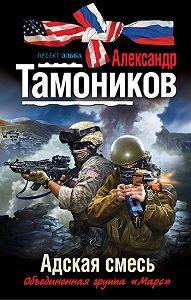 Александр Тамоников - Адская смесь