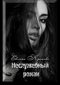 Евгения Кретова -Неслужебный роман