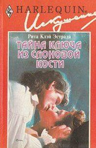 Рита Эстрада -Тайна ключа из слоновой кости