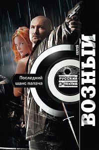 Сергей Возный -Последний шанс палача