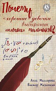 Алла Массорова, Виктор Мазанкин - Почему «хорошие» девочки выбирают «плохих» мальчиков