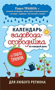 Павел Траннуа -Календарь садовода-огородника на каждый день от Павла Траннуа