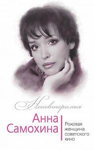 Юлия Андреева -Анна Самохина. Роковая женщина советского кино