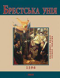 Ю. В. Сорока - Брестська Унія. 1596