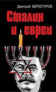 Дмитрий Верхотуров -Сталин и евреи