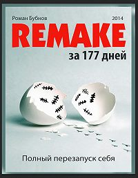 Роман Бубнов -Полный перезапуск себя за 177 дней