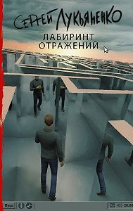 Сергей Васильевич Лукьяненко -Лабиринт отражений