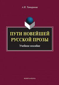 Алексей Татаринов - Пути новейшей русской прозы. Учебное пособие