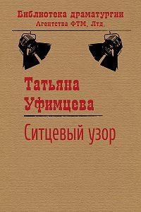 Татьяна Уфимцева - Ситцевый узор