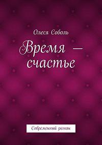 Олеся Соболь - Время– счастье