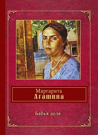 Маргарита Агашина - Бабья доля (сборник)