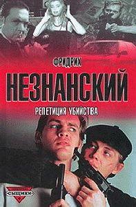 Фридрих Незнанский -Репетиция убийства