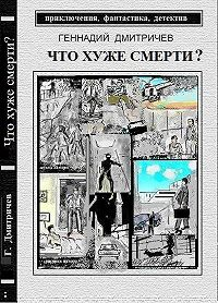 Геннадий Дмитричев -Что хуже смерти