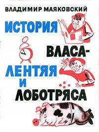 Владимир Маяковский - История Власа лентяя и лоботряса