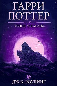 Джоан Кэтлин Роулинг -Гарри Поттер и узник Азкабана