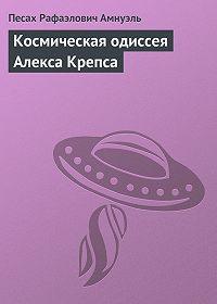Павел (Песах) Амнуэль -Космическая одиссея Алекса Крепса