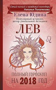 Елена Юдина -Лев. Полный гороскоп на 2018 год